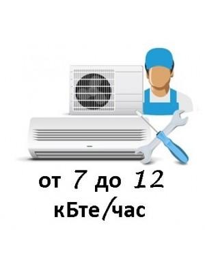 Обслуживание кондиционера от 7 до 12 кБте/час