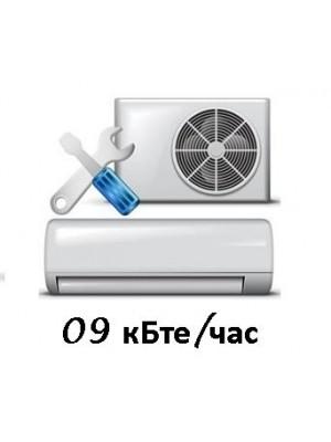 Монтаж кондиционера 09 кБте/час