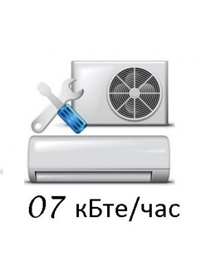 Монтаж кондиционера 07 кБте/час