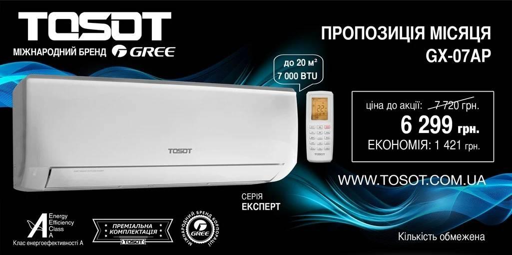 tosot-gx-07ap